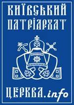 Українська Православна Церква Київський Патріархат